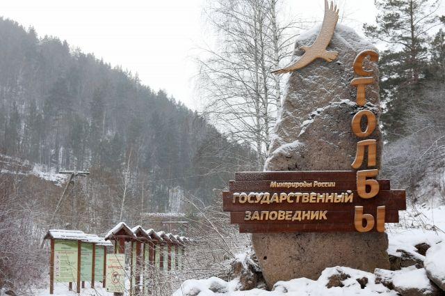 Восточный вход в национальный парк «Столбы» заметно преобразился и стал более доступным для посетителей.