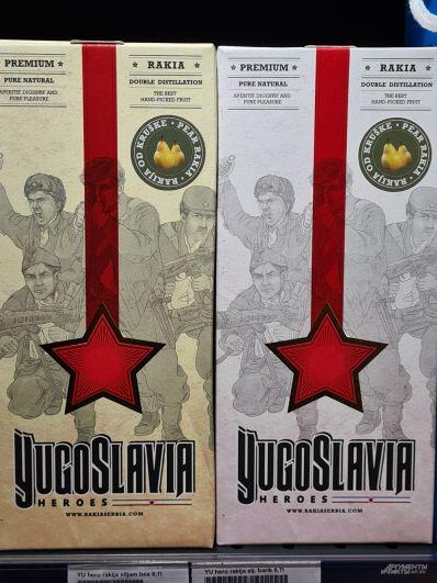 Ракия (виноградная водка) «Югославия».