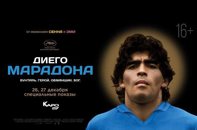 В декабре «Диего Марадона» появится на больших экранах по всей России