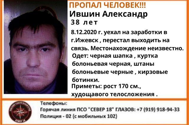 О его местонахождении ничего неизвестно уже почти неделю.