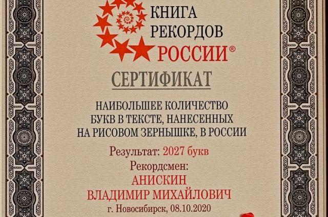 Микроминиатюрист Владимир Анискин получил диплом за рекордное количество букв на рисовом зернышке.
