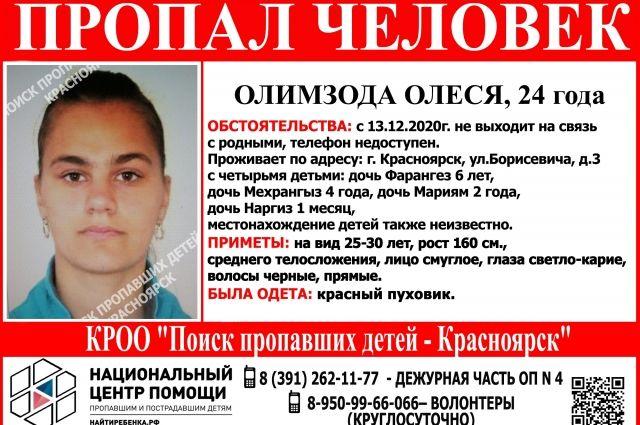 Об исчезновении женщины сообщил её знакомый, с мужем она разошлась около полугода назад.