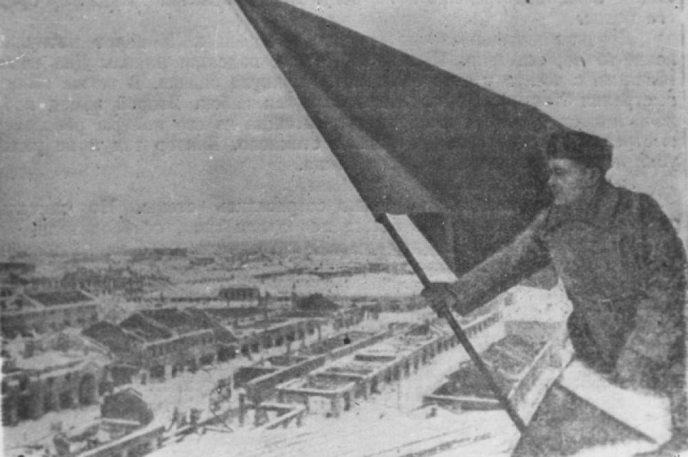 Знамя над городом.
