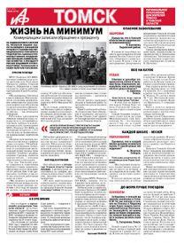 АиФ-Томск №50