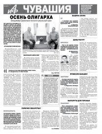 АиФ-Чувашия № 51