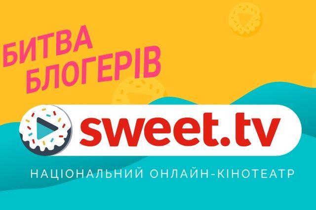 SWEET.TV поддерживают кино: им помогали 30 блогеров и 15 млн украинцев