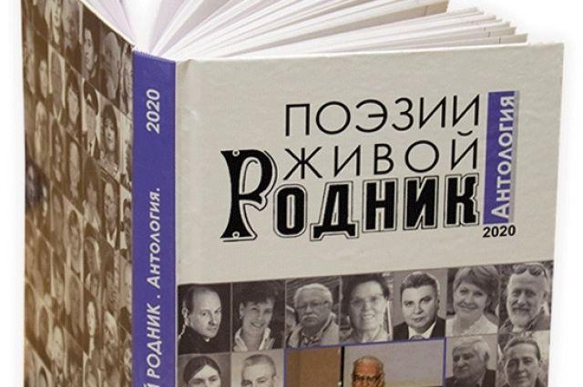 В издание вошли произведения более 100 смоленских авторов.