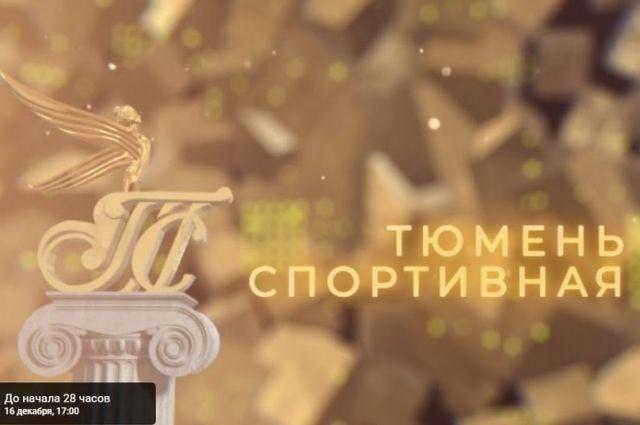 В «Тюмени спортивной – 2020» впервые поучаствовать смог каждый желающий