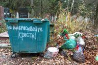 Сжигать мусор нельзя, а вывозить некуда.