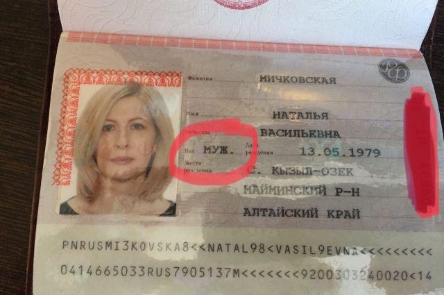 Почти год женщина прожила с паспортом, где в троке пол значилось «МУЖ».