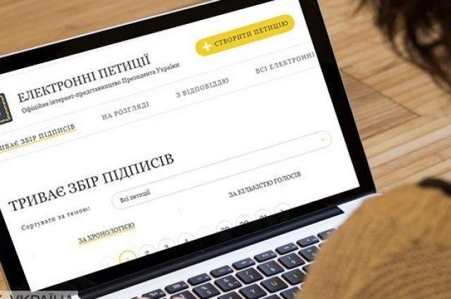 Насколько эффективны электронные петиции, которые украинцы пишут власти?
