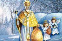 Святой Николай. Почему приходит дважды, а подарки от него - в носках.