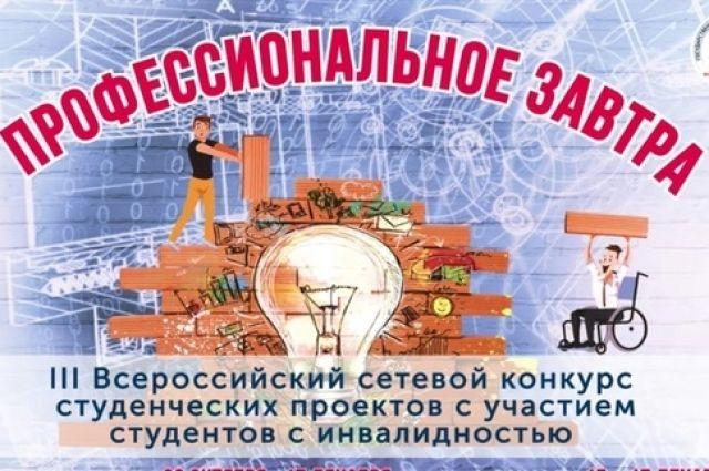 Представители сети РУМЦ ТюмГУ стали победителями всероссийского конкурса