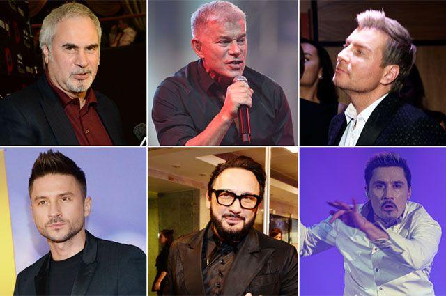 Валерий Меладзе, Олег Газманов, Николай Басков, Сергей Лазарев, Стас Михайлов и Дима Билан.
