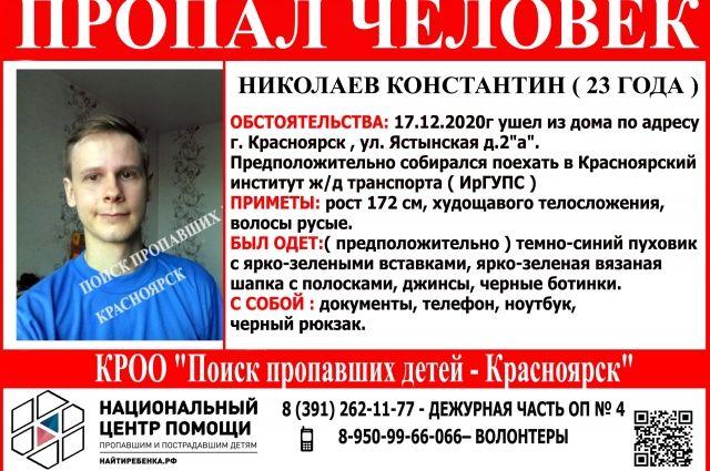 Молодой человек предположительно собирался ехать с Ястынской в ИрГУПС.