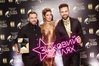 Программа «Зiрковий шлях» наградила украинских селебритиз именной премией.