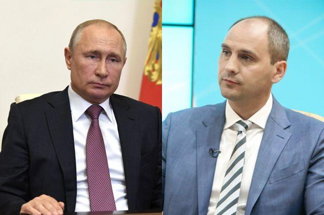 Президент России Владимир Путин включил губернатора Оренбургской области Дениса Паслера в состав Президиума Госсовета.