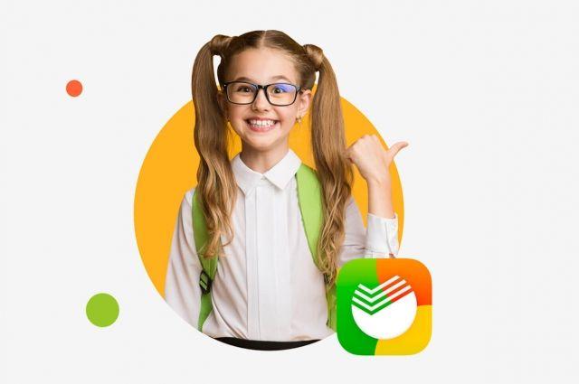 С помощью приложения СберKids удобно давать ребёнку деньги и следить за его тратами.