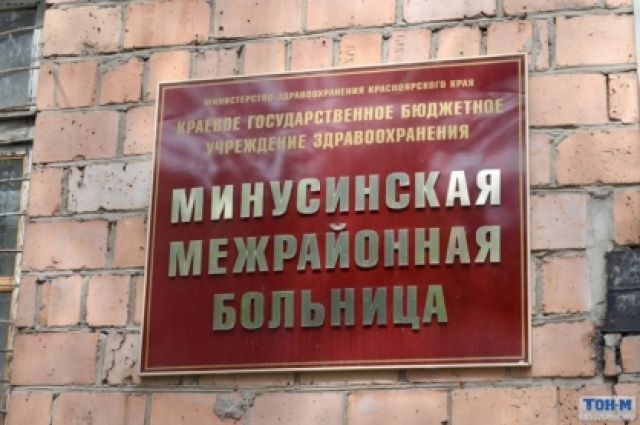 Детское инфекционное отделение в Минусинске до сих пор не введено в эксплуатацию.