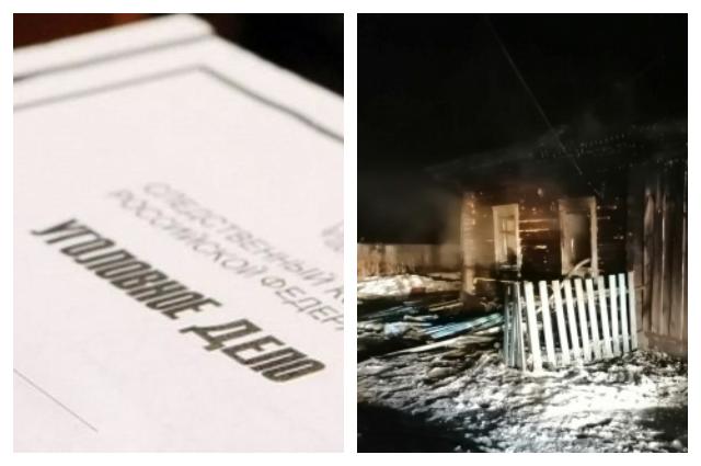 СКР возбудил дело по факту гибели детей при пожаре в Ялуторовском районе