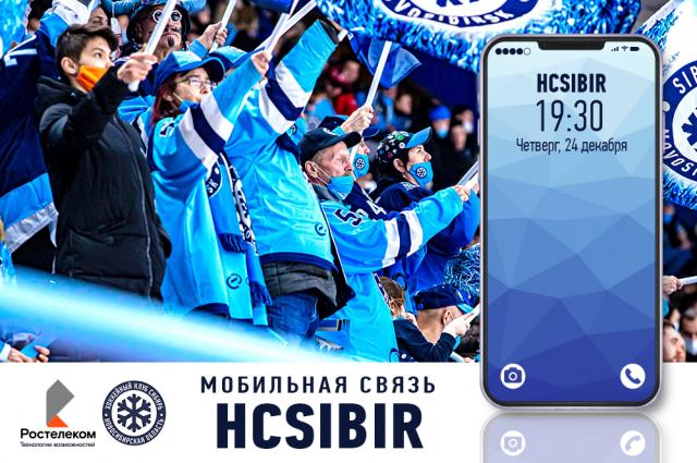 «Ростелеком» в Новосибирске и хоккейный клуб «Сибирь» представляют уникальную возможность воспользоваться мобильной связью по тарифам, действующим только для болельщиков команды.