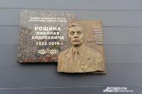 В Оренбурге почтили память Героя Советского Союза Николая Андреевича Рощина.