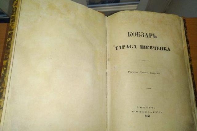 СБУ разоблачила незаконный вывоз из Украины уникального издания «Кобзаря».