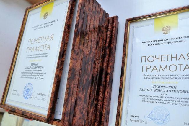 В Тюменской области 14 медиков получили ведомственные награды