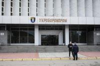 В Укроборонпроме назвали сроки упразднения концерна.