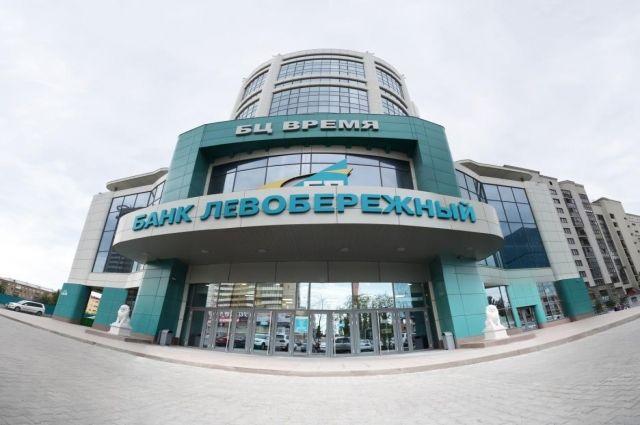 Банк «Левобережный» запустил в преддверии Нового года и своего 30-летия акцию «100% кешбэк».