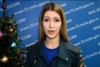 МЧС напоминает тюменцам о правилах пожарной безопасности в зимний период