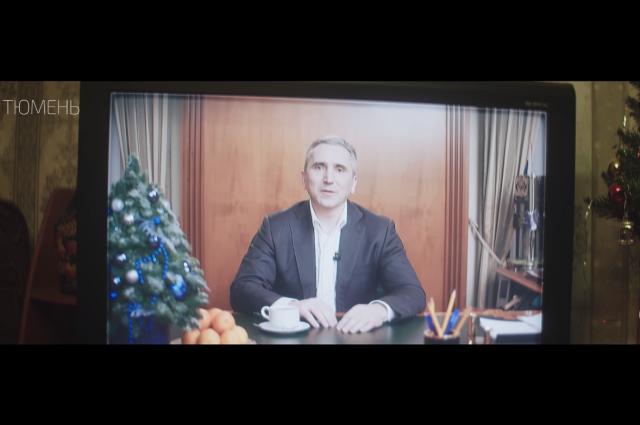 Губернатор Александр Моор снялся в новогоднем ролике тюменских авторов
