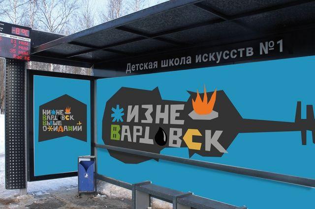 Новый логотип и слоган Нижневартовска. Теперь в городе таким дизайном оформляют общественные пространства