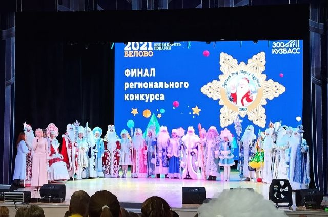 В региональном конкурсе «Лучший Дед Мороз Кузбасса-2020» победителем стал Сергей Фильченко.