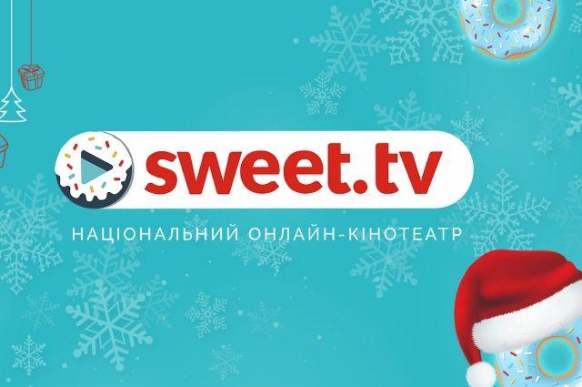 SWEET.TV подарили новогоднее чудо детям по всей Украине
