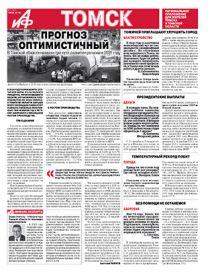 АиФ-Томск №52