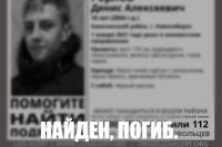 Поиск пропавшего 16-летнего Дениса Горлова остановлен: мальчик найден мертвым.