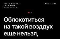 Уровень загрязнения воздуха в Новосибирске 3 января колеблется от 10 баллов из 10 рано утром до 8 баллов на 10.00