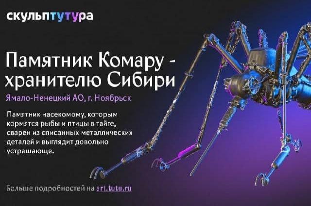Ямальцев призывают проголосовать за ноябрьский памятник комару