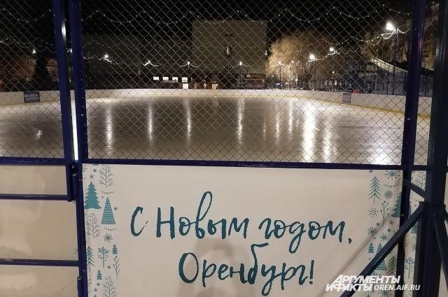 В Оренбурге работает шесть бесплатных катков.