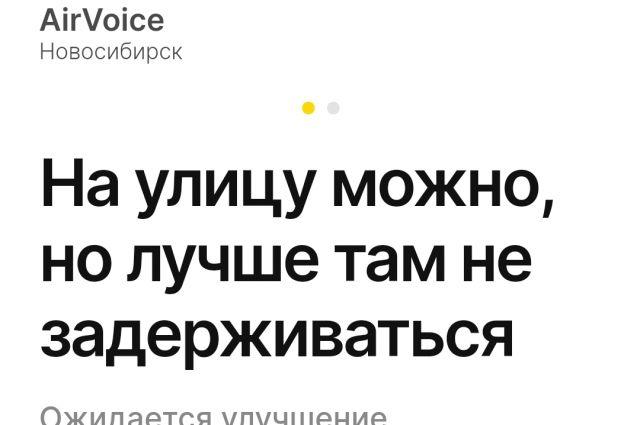 Уровень загрязнения воздуха в Новосибирске 5 января составил 5 баллов.