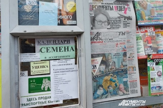 Свежая пресса в киосках Оренбургской области появится сегодня, 7 января.