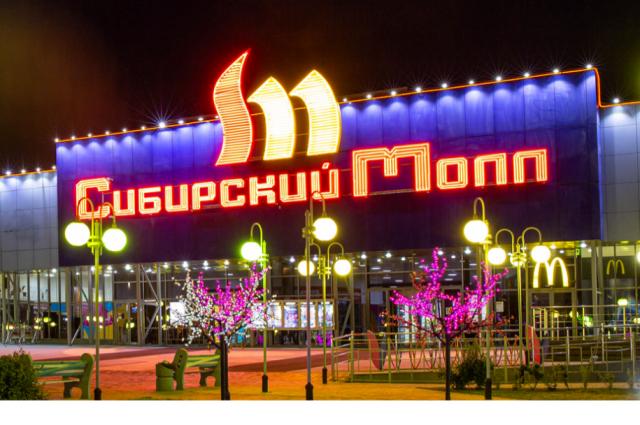 Новосибирский Роспотребнадзор выявил грубые нарушения в ТРК «Сибирский молл», за которые арендаторам могут грозить штрафы.