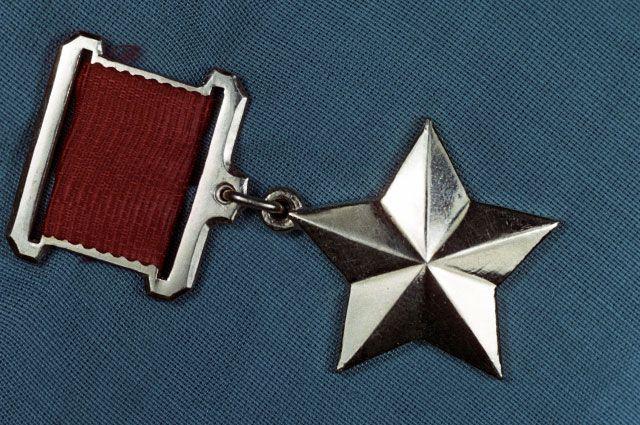 Медаль «Золотая Звезда» Героя Советского Союза.
