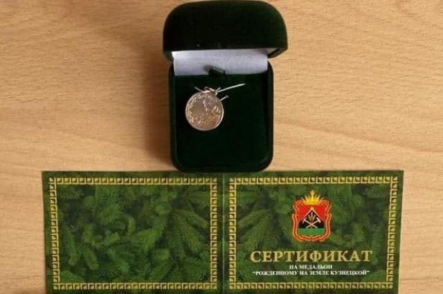 Все малыши получили памятные медальоны медальоны «Рожденному на Земле Кузнецкой».