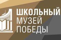 Тюменской области активно участвует в программе «Школьный музей Победы»