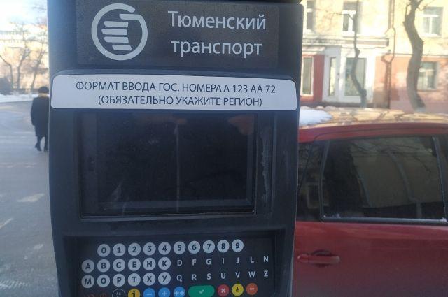 Тюменские парковки вернулись к прежнему режиму работы
