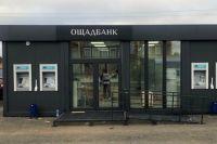 Мобильные отделения Ощадбанка на ремонте: как будет работать банк на КПВВ