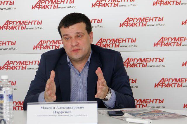Максим Парфёнов.