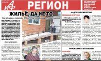 АиФ Татарстан №2